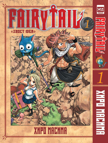 Fairytail. Хвост Феи. Том 1