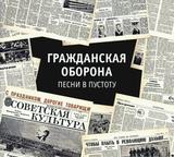 Гражданская Оборона / Песни В Пустоту (2CD)