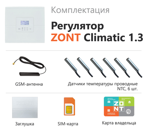 Автоматический  регулятор систем  отопления  ZONT CLIMATIC 1.3