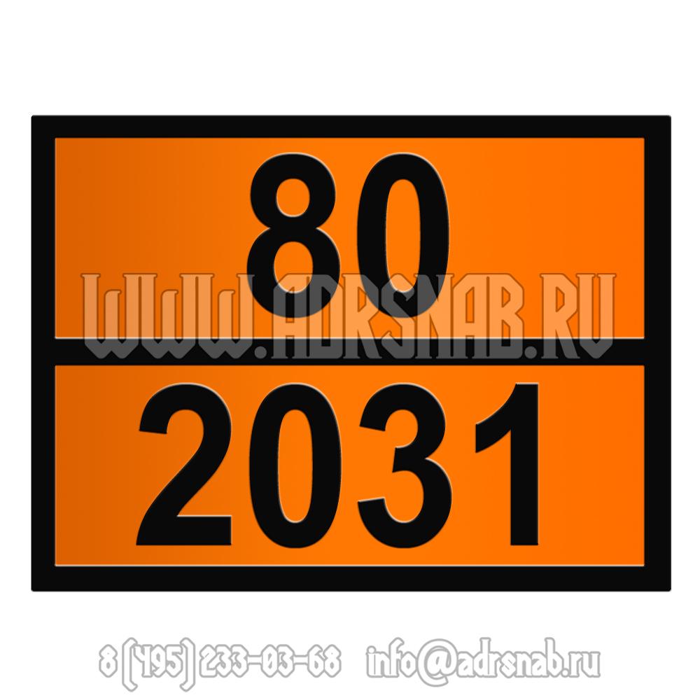 80-2031 (КИСЛОТА АЗОТНАЯ)