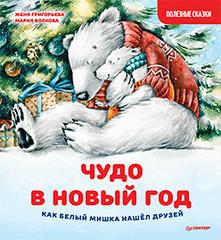 Чудо в Новый год: как Белый Мишка нашёл друзей. Полезные сказки