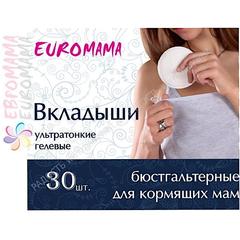 Евромама. Вкладыши ультратонкие гелевые, 1уп/30 шт