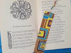 Dəri əlfəcin \  Кожаная закладка \ Leather bookmark (abstrakt)
