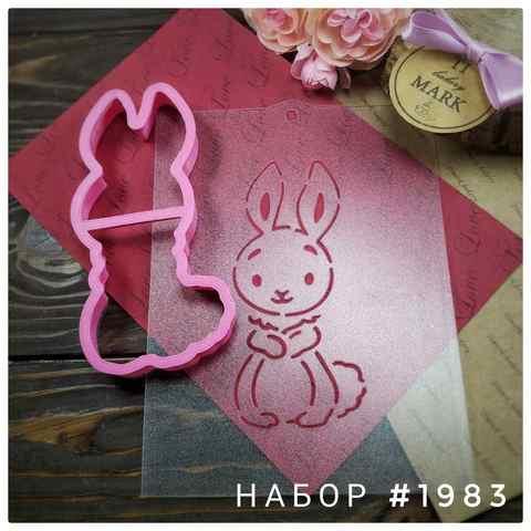 Набор №1983 - Зайка