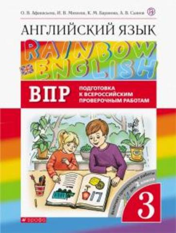 Афанасьева, Михеева, Баранова Rainbow English. 3 класс. Проверочные работы. Подготовка к ВПР