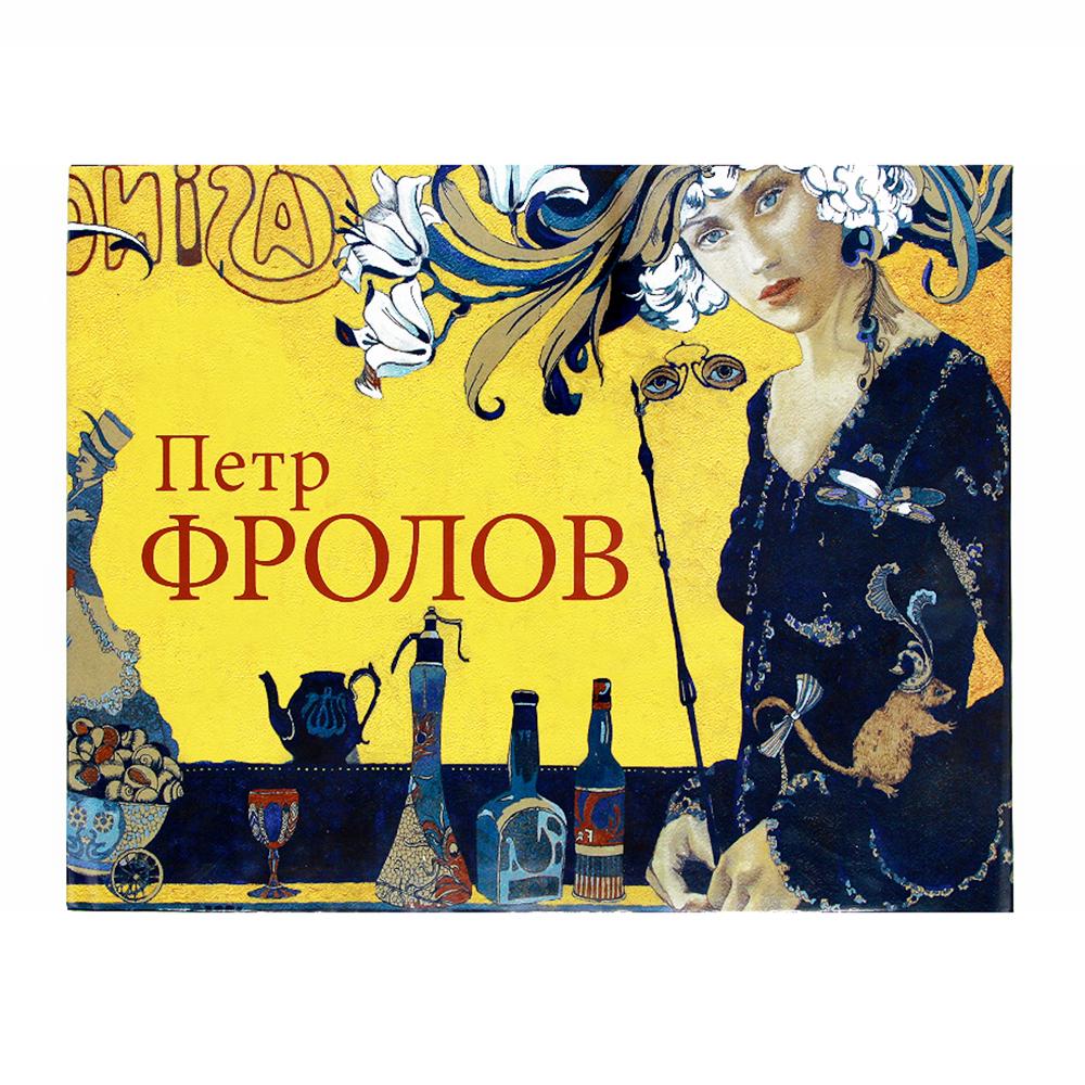 Альбом Петр Фролов. Живопись. Графика. Керамика