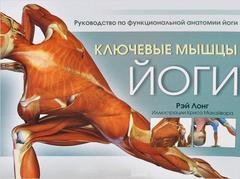 Ключевые мышцы йоги (3-е издание)