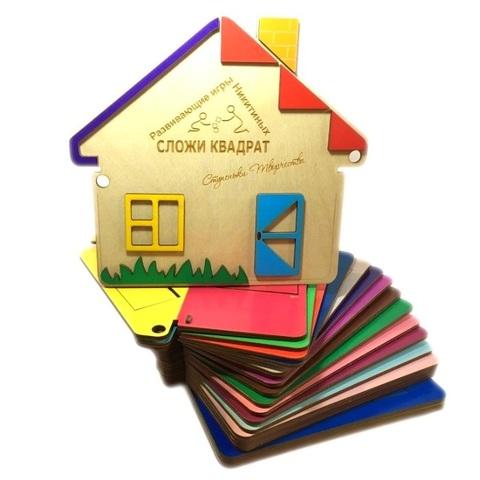 Сложи квадрат Никитина полный комплект Дом