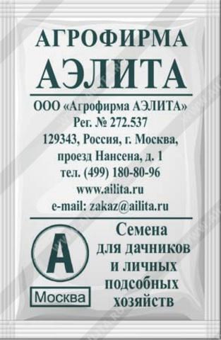 Капуста б/к Зимовка 1474