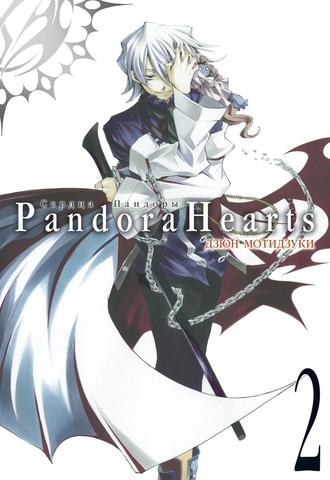 Сердца Пандоры. Книга 2
