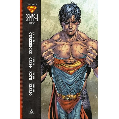 Супермен. Земля-1. Том 3
