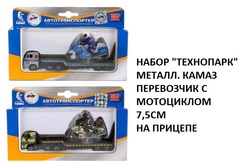 Машина Камаз SB-16-64WB с мотоциклом на прицепе (С