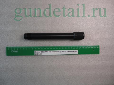 Насадка цилиндр 0,0 под ДТК Прогресс 192мм Сайга 12