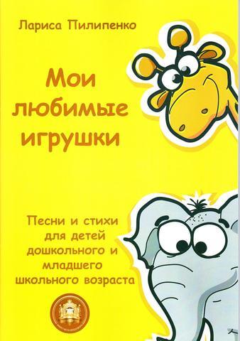 Л. Пилипенко. Мои любимые игрушки