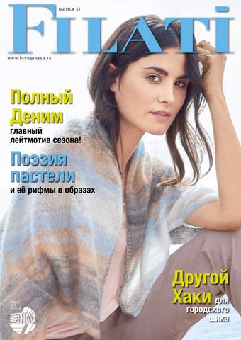 Журнал по вязанию Filati 51 на русском языке