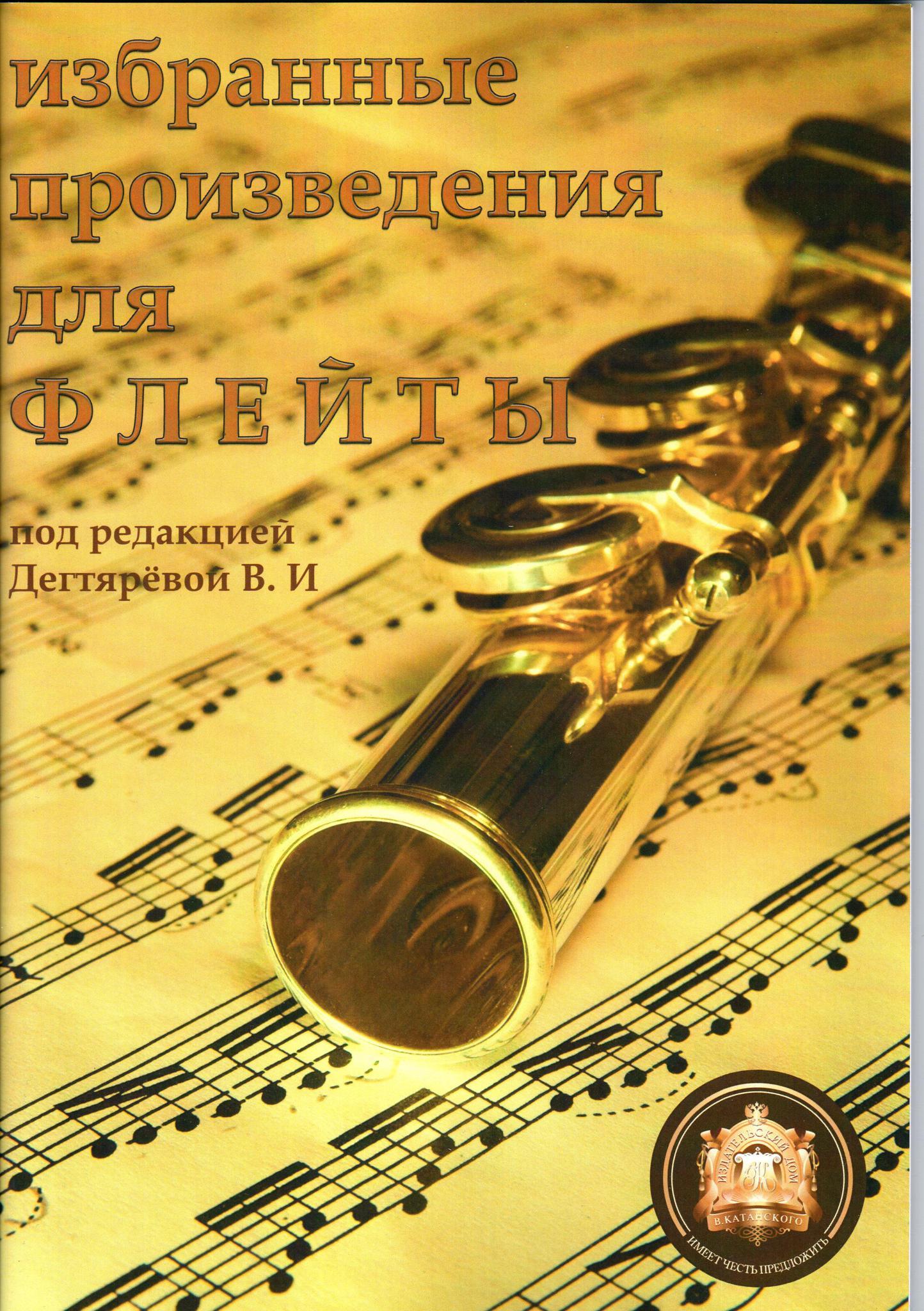 Избранные произведения для флейты. Под редакцией Дягтеревой.