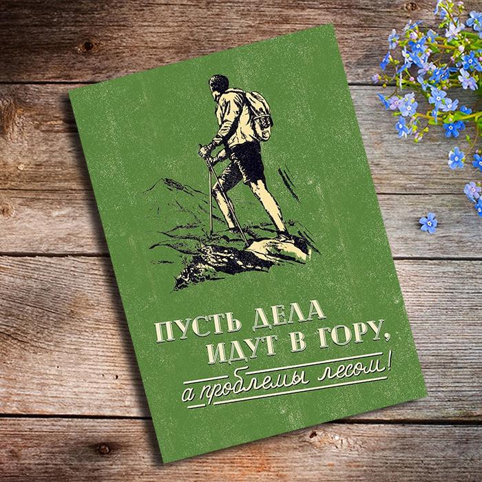 ПУСТЬ ДЕЛА ИДУТ В ГОРУ Купить оригинальную открытку в Перми