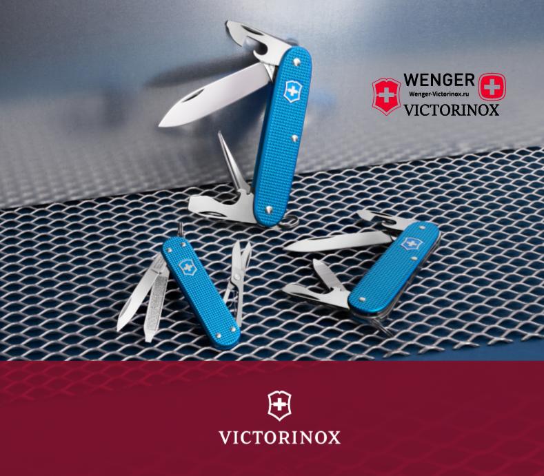 Коллекция Victorinox Alox Limited Edition 2020 Aqua Blue -Wenger-Victorinox.Ru