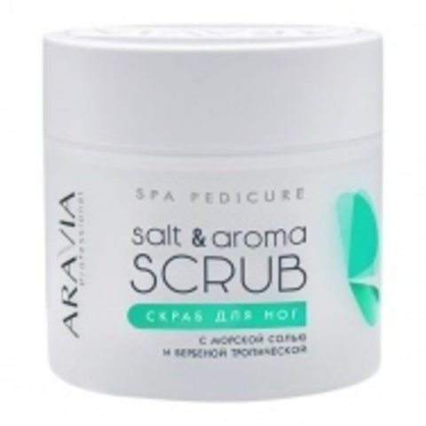 Скраб для ног с морской солью и вербеной тропической Salt&Aroma Scrub 300мл