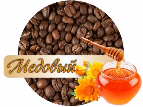 Кофе в зернах Paradise ароматизированный Медовый, 1 кг