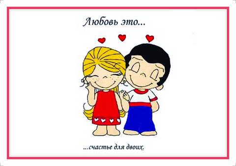 Açıqca\Открытки\Postcard Love is... 4