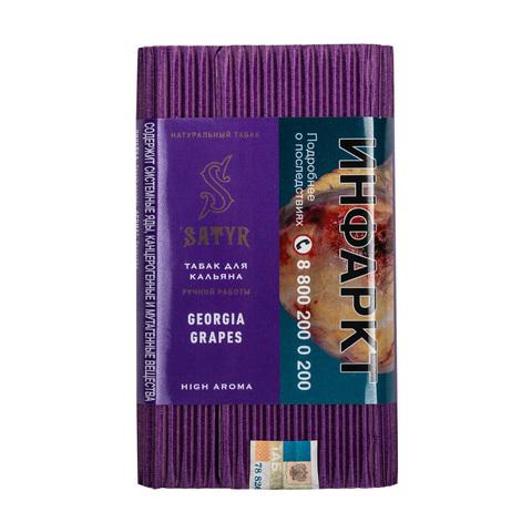 Табак Satyr Georgia Grapes (Виноград) 100 г