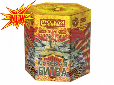 РС9710 Курская битва (2,75