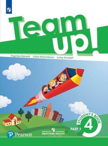 Team Up! Вместе! Костюк Е.В., Колоницкая Л.Б.     4 класс. Учебник. Часть 2