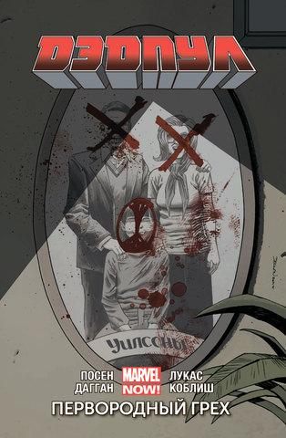 Дэдпул (Marvel NOW!). Том 6. Первородный грех