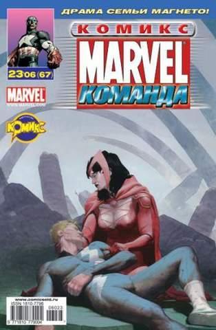 Marvel: Команда №67