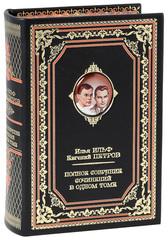 Ильф, Петров Полное собрание сочинений в одном томе