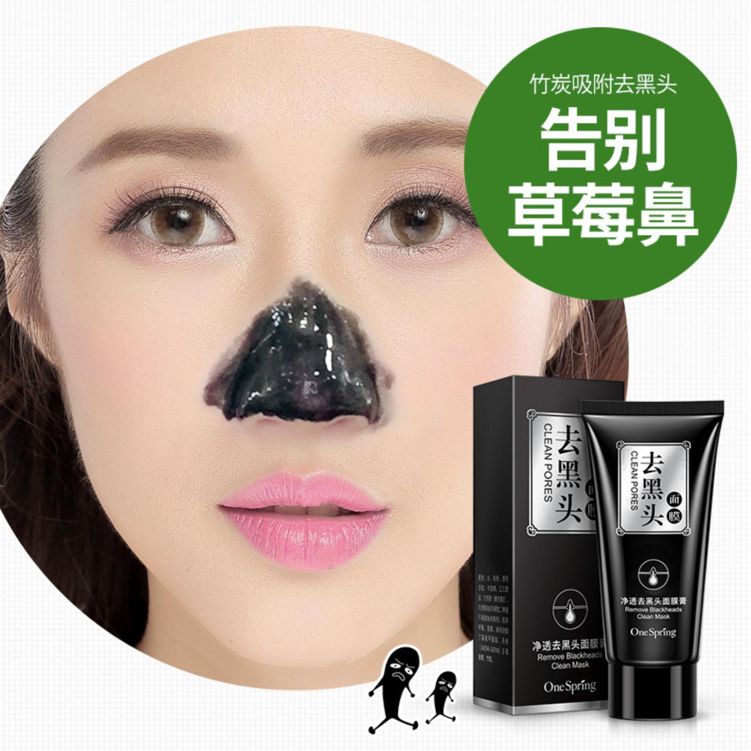 Черная маска-пленка от черных точек и прыщей, 60гр.