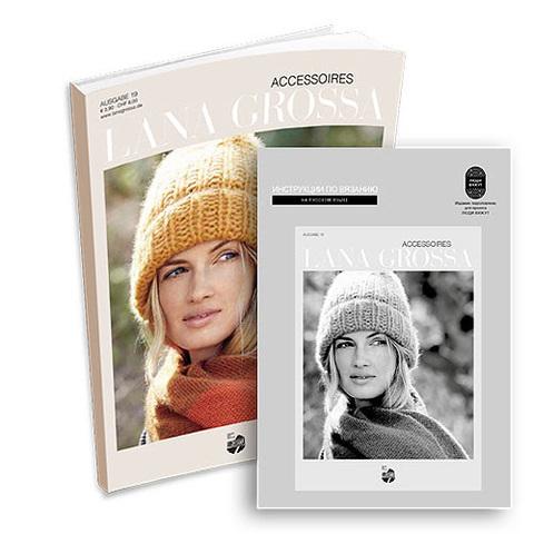 Журнал по вязанию Filati Accessoires № 19 на русском языке