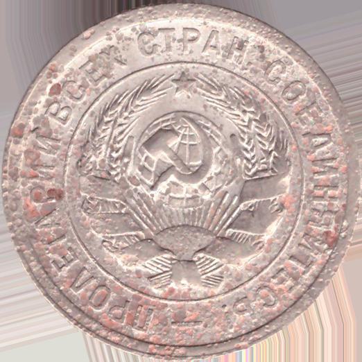 20 копеек 1931 года VG-