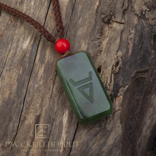 Славянские Амулет Велес из зеленого нефрита. Veles2.jpg