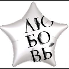 Р Звезда, Любовь окрыляет, Белый жемчужный, Сатин, 18''/46 см, 1 шт