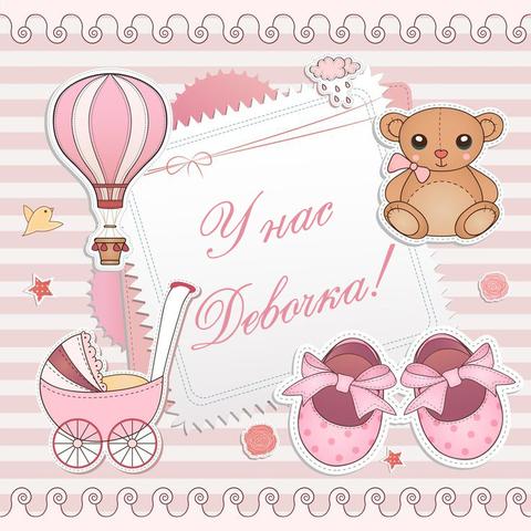 Печать на вафельной бумаге, С Новорожденным 8