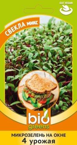 Микрозелень Свекла микс 5 г серия bio greens