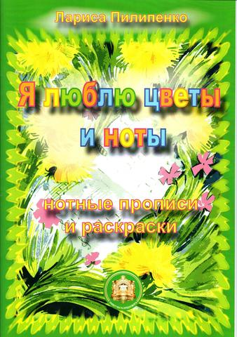 Л. Пилипенко. Я люблю цветы и ноты. Нотные прописи и раскраски для детей дошкольного и младшего школ