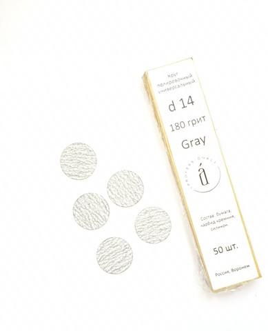 ATIS Файлы для педикюрных дисков 14 мм - 240 грит СЕРЫЕ (50 штук)