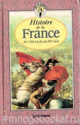 Histoire de la France. De 1789 a la fin du XIX siecle. История Франции с 1789 года до конца XIX века