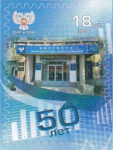 Почта ДНР (2019 10.25.) Институт экономических иследований 50 лет
