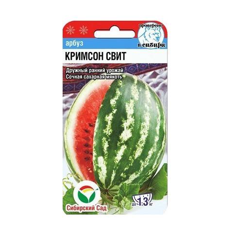 Кримсон свит 5шт арбуз (Сиб Сад)