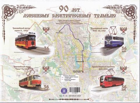 Почта ДНР (2018 07.27.) 90 лет Донецкому трамваю-блок