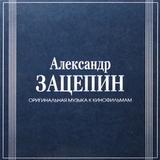 Александр Зацепин / Оригинальная Музыка К Кинофильмам (7LP)