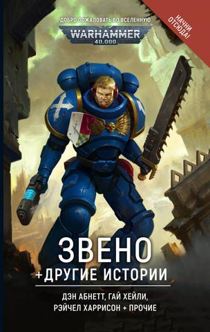 Warhammer 40000. Звено и другие истории