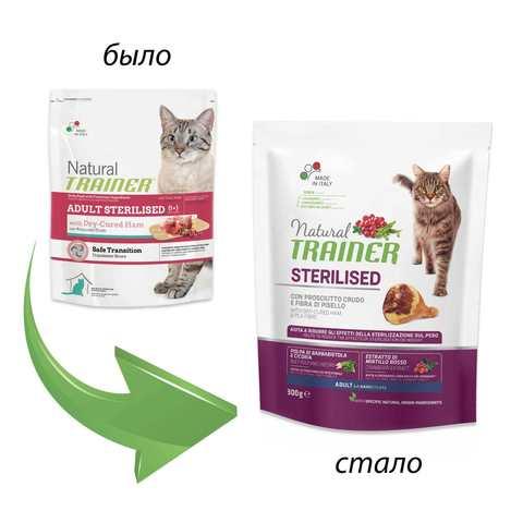 Trainer Natural Cat Adult Sterilised - Dry-Cured Ham