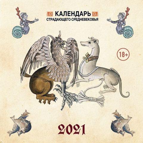 Календарь Страдающее Средневековье с мемами 2021 (170х170)