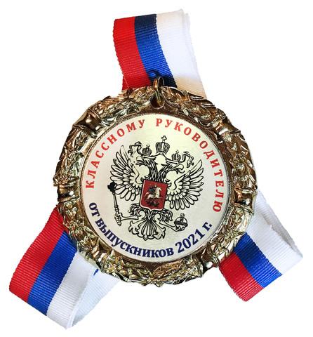 Медаль «Классному руководителю. Выпускники 2021» (герб)