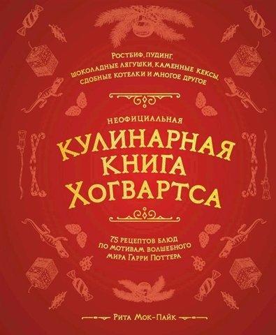 Неофициальная кулинарная книга Хогвартса. 75 рецептов блюд по мотивам волшебного мира Гарри Поттера
